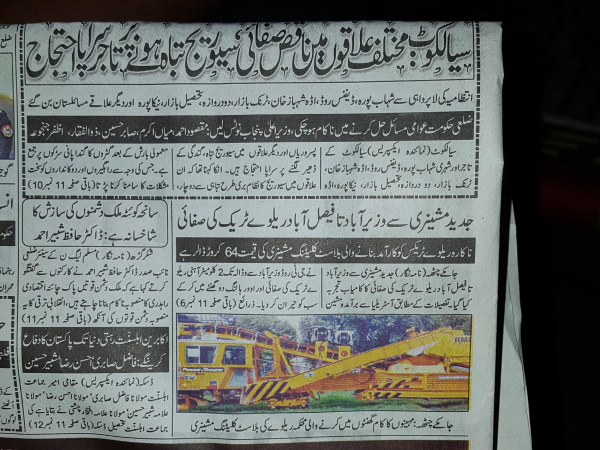 The first ballast cleaning machine to be operated in Pakistan was also a topic in the country's print media.